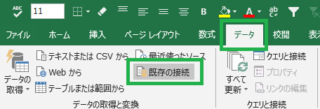 [データ]→[既存の接続]