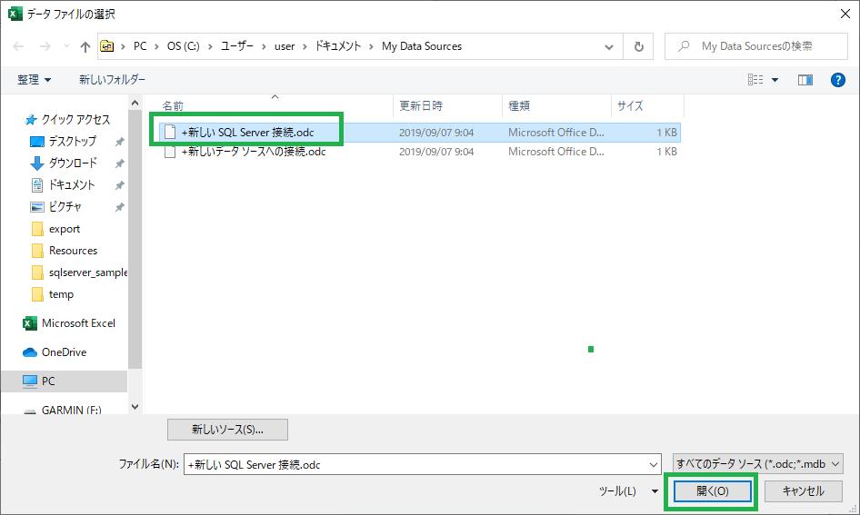 「+新しい SQL Server 接続.odc」を選択