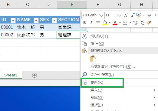 右クリック→「更新」