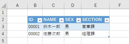 Excelのシートへ出力