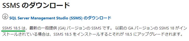 2020/6/29時点のSSMSの最新バージョンは18.5