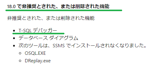 バージョン「18.0」でデバッグ機能が削除された旨の記載