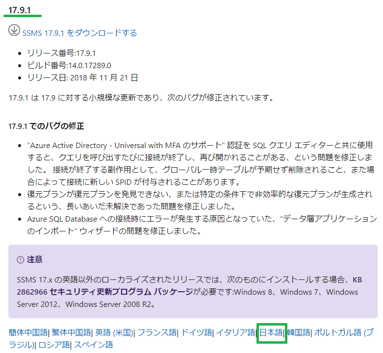 17.9.1バージョンのSSMSの取得
