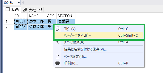 SELECT結果のコピー