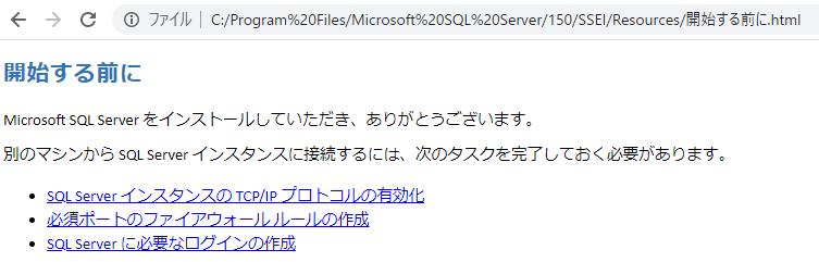 別のマシンから SQL Server へ接続する手順の概要