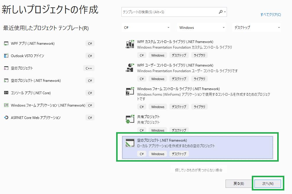 「空のプロジェクト(.NET Framework)」