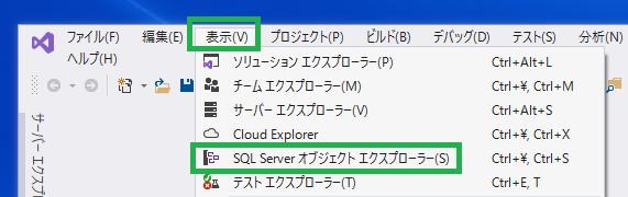 [表示]→[SQL Serverオブジェクトエクスプローラー]