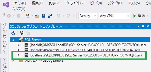 SQL Serverへの接続完了