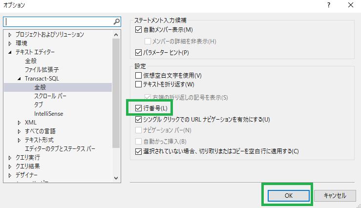 [テキストエディター]→[Transact-SQL]→[全般]の「行番号」