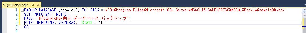 バックアップ取得SQL②