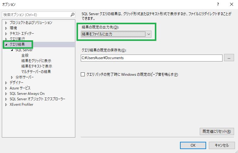「結果をファイルへ出力」へ変更