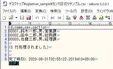 SELECT結果をカンマ区切りでファイルへ保存