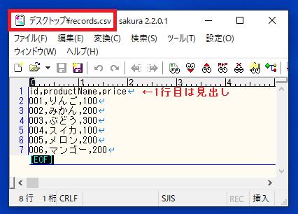 CSVファイル(見出しあり)