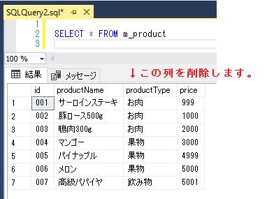 テーブル「m_product」