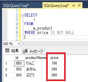 「NULL」以外のデータを取得