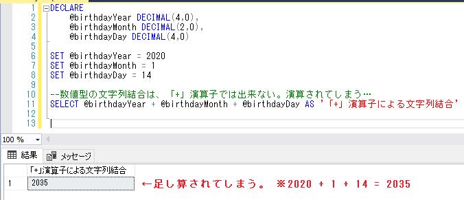 数値型の文字列結合は「+」演算子dでは不可