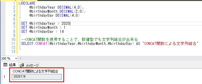数値型変数を文字列結合