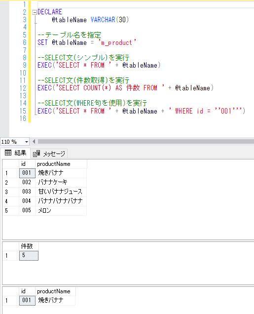 変数を使用したSQLの実行結果