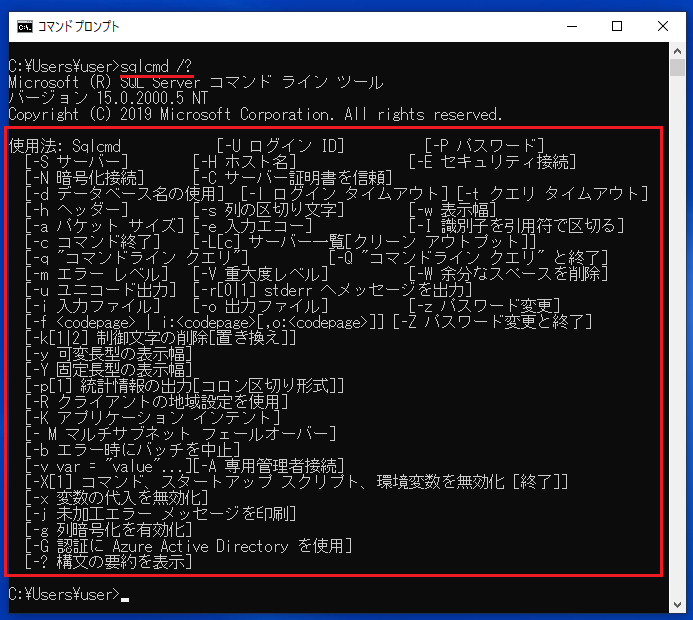 「sqlcmd /?」 の実行結果